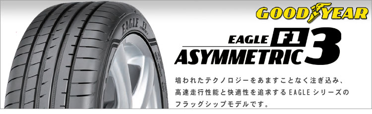 グッドイヤー EAGLE F1 ASYMMETRIC3